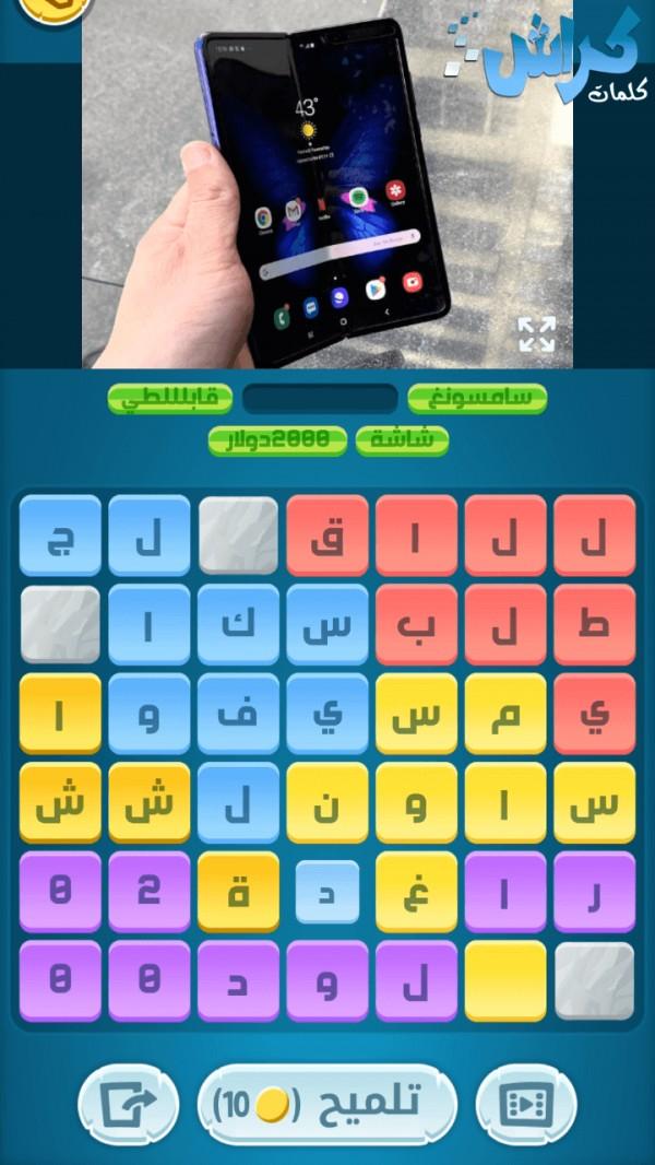 حل لغز الجمعة 26 ابريل اللغز اليومي كلمات كراش 2019